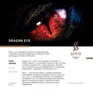 Табак для кальяна Satyr Dragon Eye (Личи) 100г